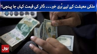 Rupee Slumps to Record Low of Rs 162 Against US Dollar | BOL News