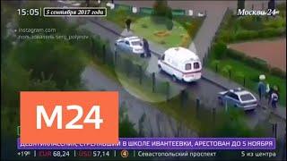 Смотреть видео Подозреваемый в стрельбе в Ивантеевке школьник арестован - Москва 24 онлайн