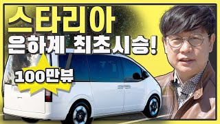 Hyundai Staria Test Drive! Super Luxury MPV!! (4K)