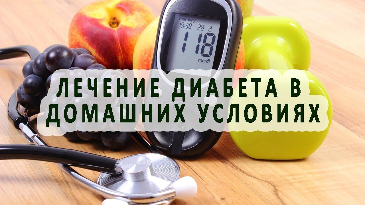 Как в домашних лечить диабет