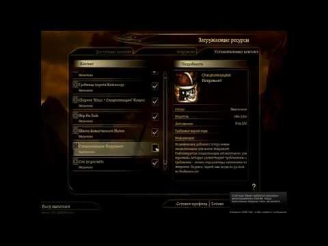 Установка модов Dragon age: origins.