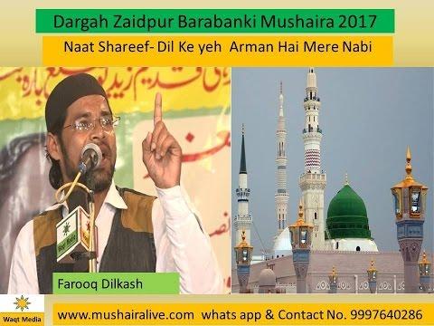 Farooq Dilkash Naat Shareef  Dargah Zaidpur Barabanki Mushaira 2017
