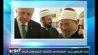 إتحاد القرضاوي يزعم: المشاركة في الانتخابات التركية واجب شرعي