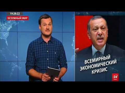 Кризис в Турции