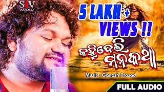 Kahi Deli Mana Katha  New Odia Song  Romantic odia song  Humane Sagar  Latest odia song  Oriya song