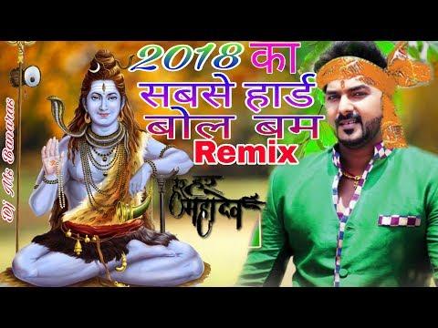 यही है 2018 का सबसे Hard JBL Bol Bam Song || Hamar Jogiya Ho Hamar Jogiya || Dj Ms Banaras