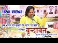 Download वृन्दावन जाऊँगी सखी बरसाने जाऊँगी | मेरे उठे विरह की पीर सखी || मुकेश श्री कृष्णम जी | MP3 song and Music Video
