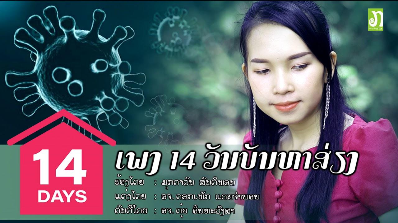 ເພງ 14 ວັນບັນຫາສ່ຽງ - ມຸກດາວັນ ສັນຕິພອນ / เพลง 14 วันปัญหาเสี่ยง - มุกดาวัน สันติพอน Laos Song