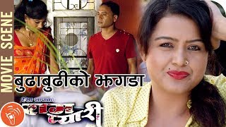 Buda Budi Ko Jhagada - Ft. Rekha Thapa   Nepali Movie Rampyari Scene