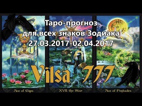 Таро-прогноз на неделю 27/03/17- 02/04/17 для всех знаков