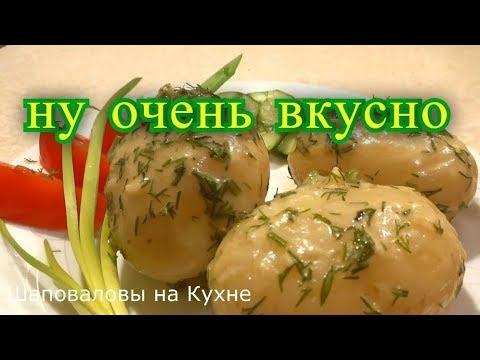 Ну  очень вкусно молодой картофель в соусе.