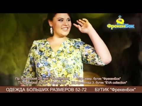 Женская одежда больших размеров ФрекенБок