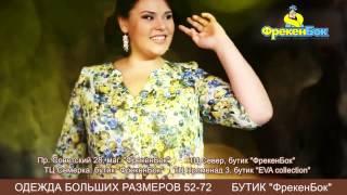 Женская одежда больших размеров ФрекенБок(Сеть магазинов ФрекенБок - это 4 магазина модной и комфортной женской одежды больших размеров (52-70р). За 10..., 2014-04-28T15:03:53.000Z)