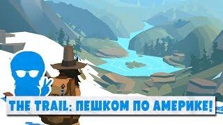 The Trail: A Frontier Journey | Пешком по Америке! | Об игре + Гайд (IOS, Android)