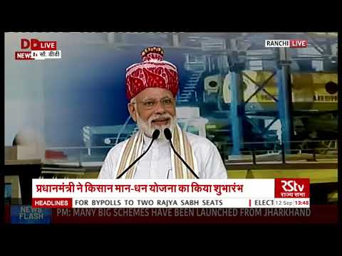PM Narendra Modi's speech | Inauguration of various development projects in Ranchi
