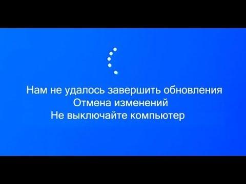 Windows 10 не удалось завершить установку обновлений. Что делать?