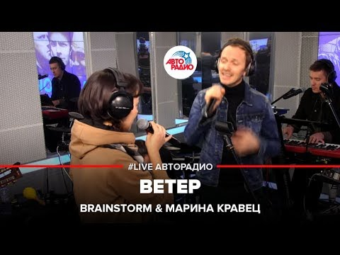 Brainstorm & Марина Кравец - Ветер (LIVE @ Авторадио)