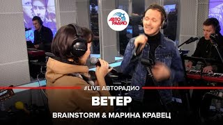 Download 🅰️ Brainstorm & Марина Кравец - Ветер (LIVE @ Авторадио) Mp3 and Videos