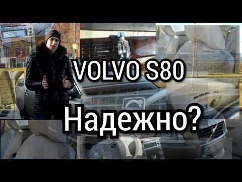 Volvo S80 3.2 или 2.5? Насколько это дорого?