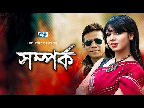 Shomprko | Prova | Siam | Shotadhi | Lina | Onidho | Bangla Natok | Full HD