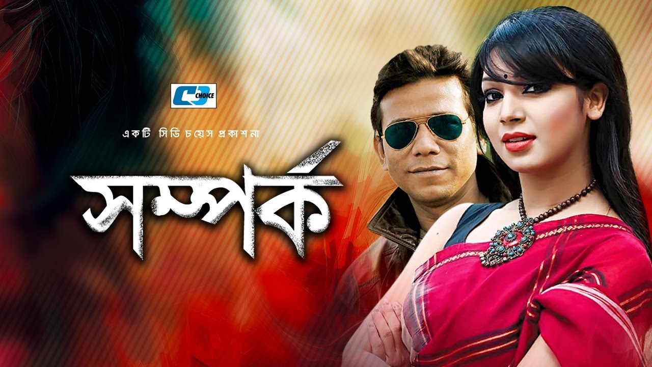 Shomprko | Prova | Siam | Shotadhi | Lina | Onidho | Bangla Natok | Full HD  by CD CHOICE Drama