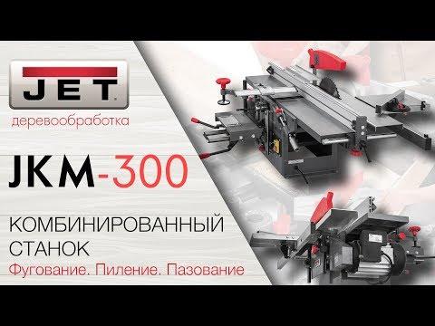 JET JKM-300 КОМБИНИРОВАННЫЙ СТАНОК: Фуговальный, пазовальный, циркулярный.