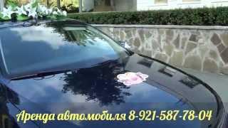 Аренда автомобиля(, 2014-08-09T14:18:55.000Z)