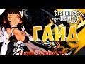 Dragon Nest Europe • Oracle Elder гайд