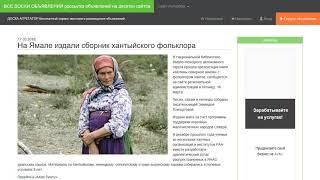 видео Доска объявлений Ямало-Ненецкого АО