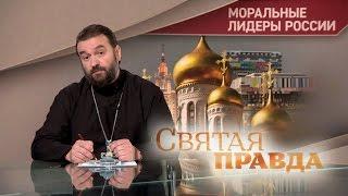 Моральные лидеры России [Святая правда]