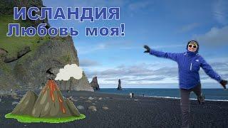 Исландия: Вулкан, Водопады, Черный пляж и многое другое!(Исландия по истине уникальная страна только здесь вы встретите вулкан по соседству с черным пляжем, изумит..., 2015-06-09T14:30:00.000Z)