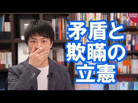 2021/02/27 立憲民主党、山田広報官に辞任要求→実際に辞任→立憲「スガの被害者」←は?