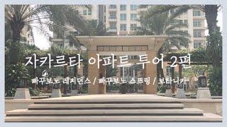 Gambar cover [요니크TV] 자카르타 부동산 투어 2편!! (빠꾸보노 레지던스/스프링, 보타니카)