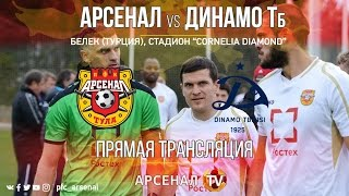 «Арсенал» (Тула) - «Динамо» (Тбилиси). Прямая трансляция(, 2017-02-25T16:18:28.000Z)