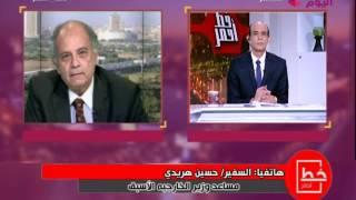 حسين هريدي: العلاقات المصرية الألمانية في مكافحة الإرهاب استراتيجية .. فيديو
