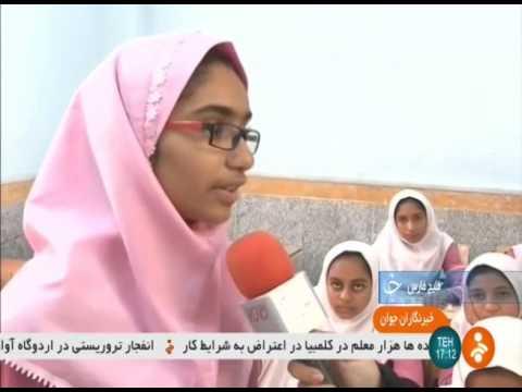 Iran Building Schools in villages, Bandar-e Abbas county مدرسه سازي در روستاهاي بندرعباس ايران