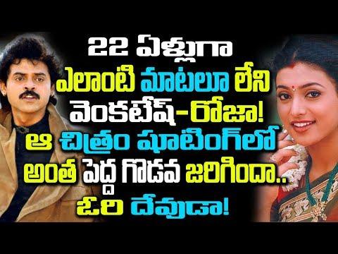 Download Youtube: Real Facts Behind Venkatesh Roja Disputes | Celebrity News | Telugu Boxoffice