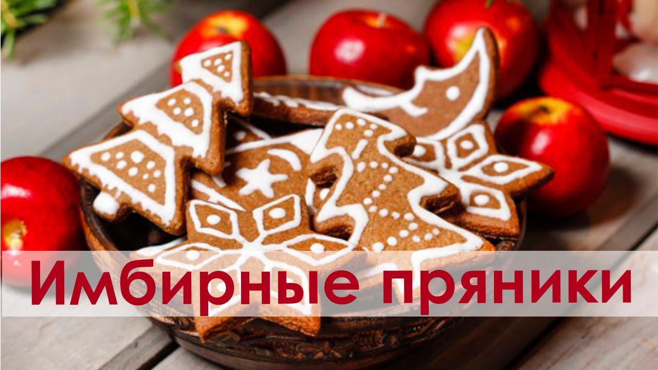 новогодние имбирные пряники видео рецепт