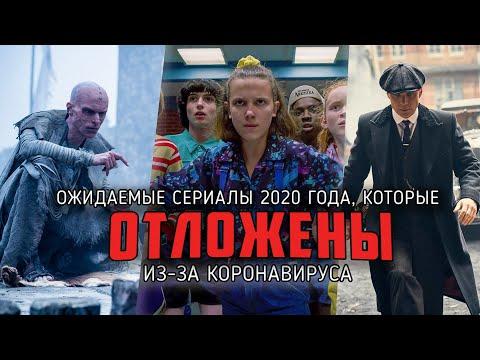 11 ожидаемых и популярных сериалов, которые могут не выйти из-за пандемии в 2020 году