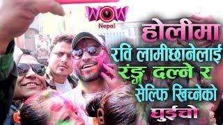 होलीमा रवि लामिछानेसंग रङ्ग दल्ने र सेल्फि खिच्नेको यस्तो लायो घुईचो | Rabi Lamichhane | wow nepal