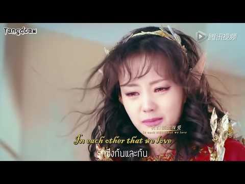 [THSub]we are one - 郁可唯 OST เรื่อง Demon Girl