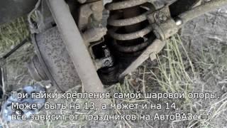 Замена шаровой опоры на ВАЗ 2101-07  (the replacement ball caster for LADA)