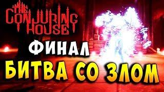 ФИНАЛ КОШМАРЫ И БАГИ The Conjuring House заколдованный дом 23