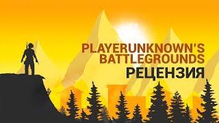 обзор Playerunknowns Battlegrounds - отличная игра с туманным будущим