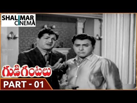 Gudi Gantalu { గుడి గంటలు సినిమా }  Movie Part 01 / 15  ||  N TR  ,Krishna Kumari || Shalimarcinema