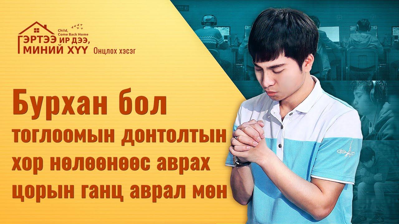 киноны клип: Бурханд итгэх үнэнч итгэл интернет донтолтыг амжилттай арилгаж чадна