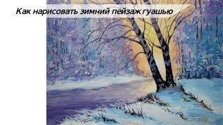 Как нарисовать зимний пейзаж поэтапно гуашью/Рисуем зиму для начинающих