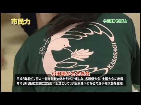 市民力 Vol.120 「小田原かささぎ会」