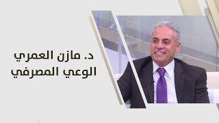د. مازن العمري - الوعي المصرفي