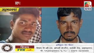 अहमदनगर मध्ये बॉम्ब स्पोट दोघांचा मृत्यू